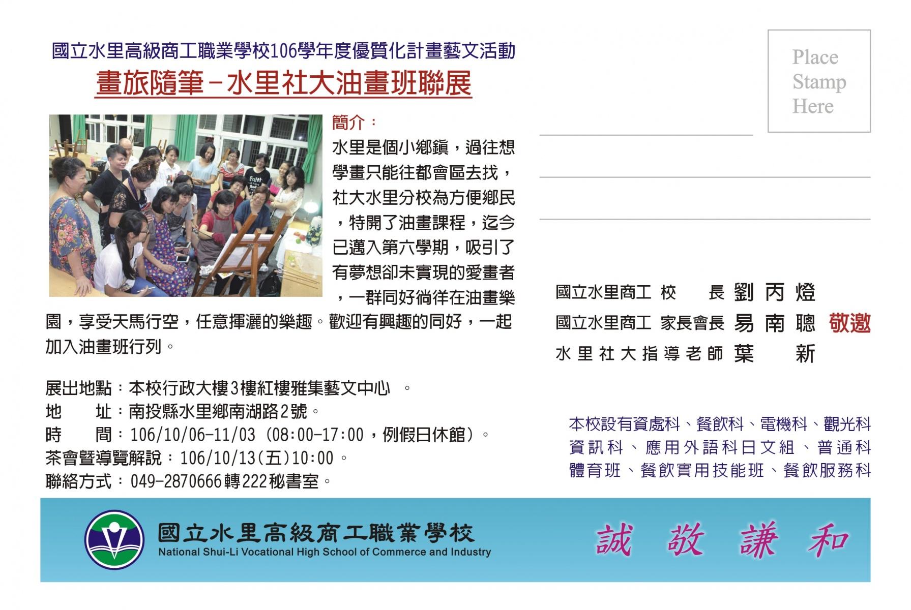 1061006-1103 畫旅隨筆-水里社大油畫班聯展  邀請卡背面