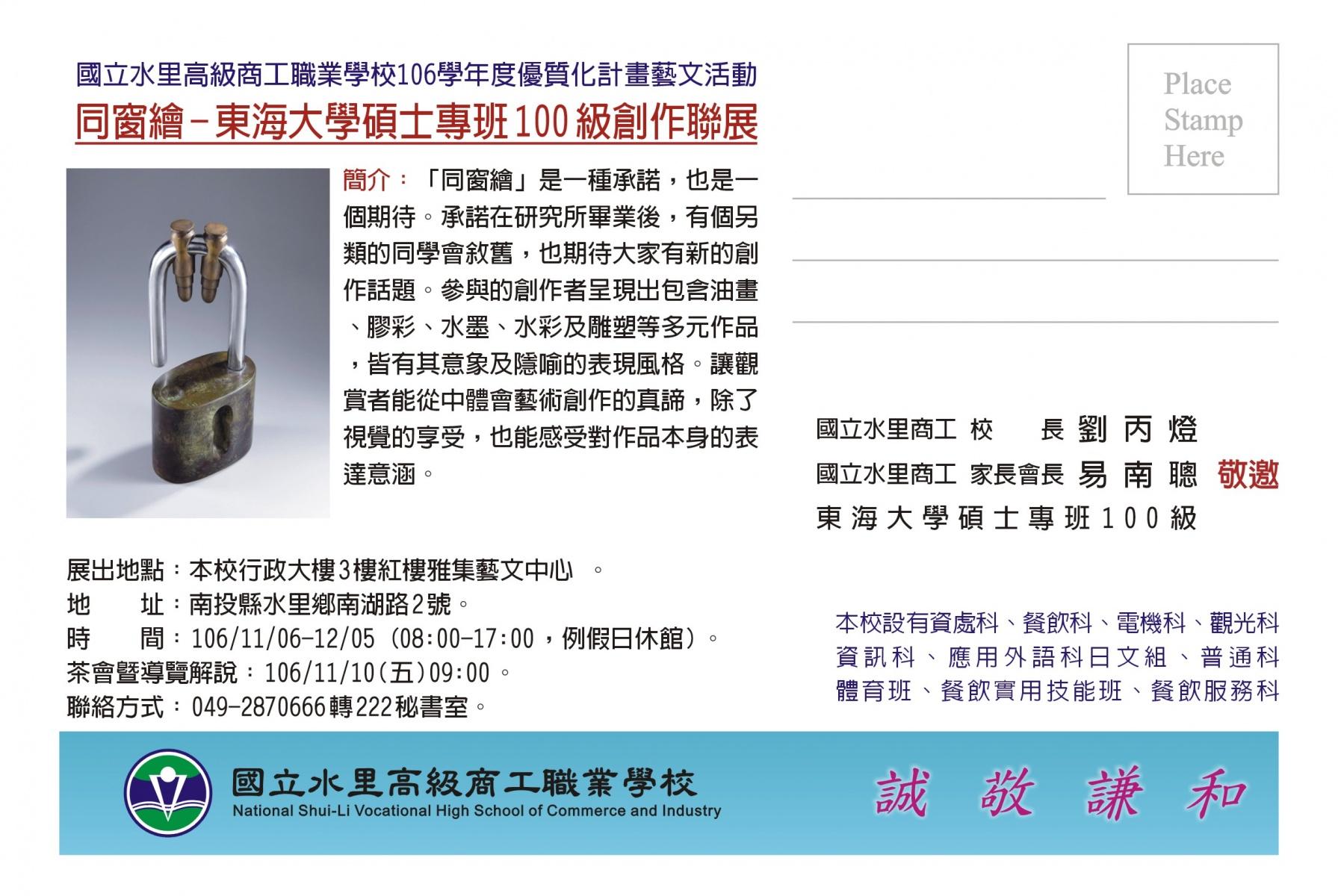 1061106-1205同窗繪-東海大學碩士專班100級創作聯展  邀請卡背面