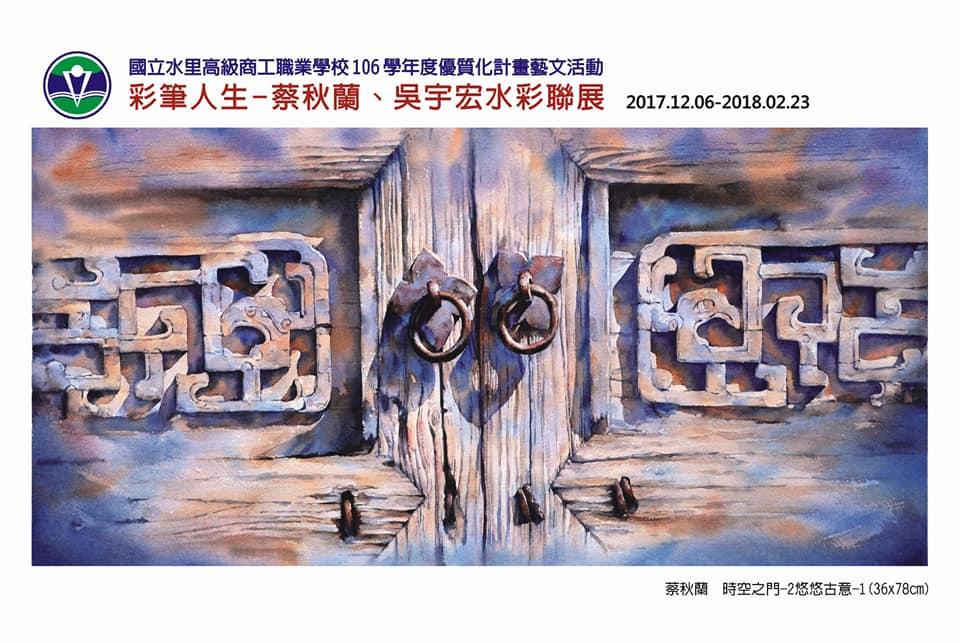1061206-0223  彩筆人生   蔡秋蘭 吳宇宏 水彩聯展  邀請卡1