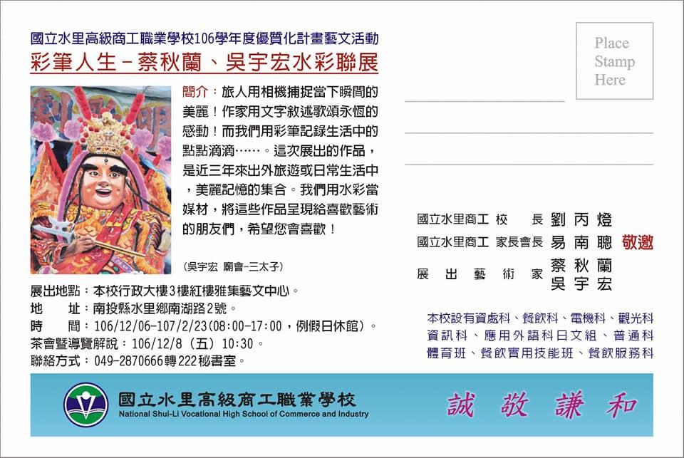 1061206-0223  彩筆人生   蔡秋蘭 吳宇宏 水彩聯展  邀請卡2