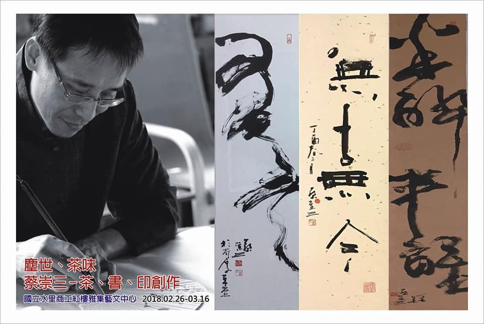 1070226 塵世、茶味-蔡崇三 茶、書、印創作展 邀請卡1