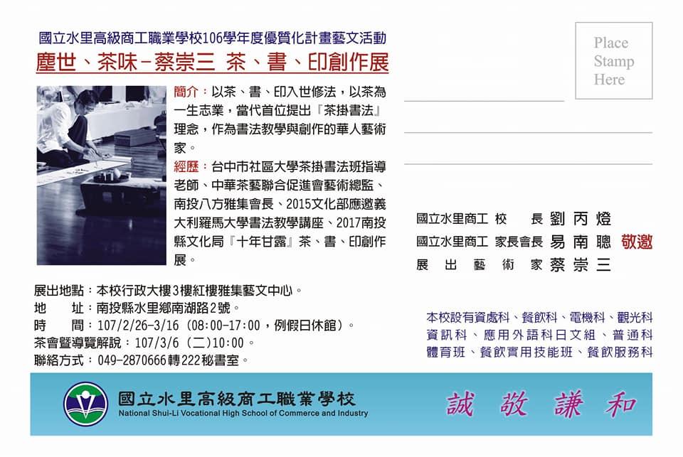 1070226 塵世、茶味-蔡崇三 茶、書、印創作展 邀請卡2