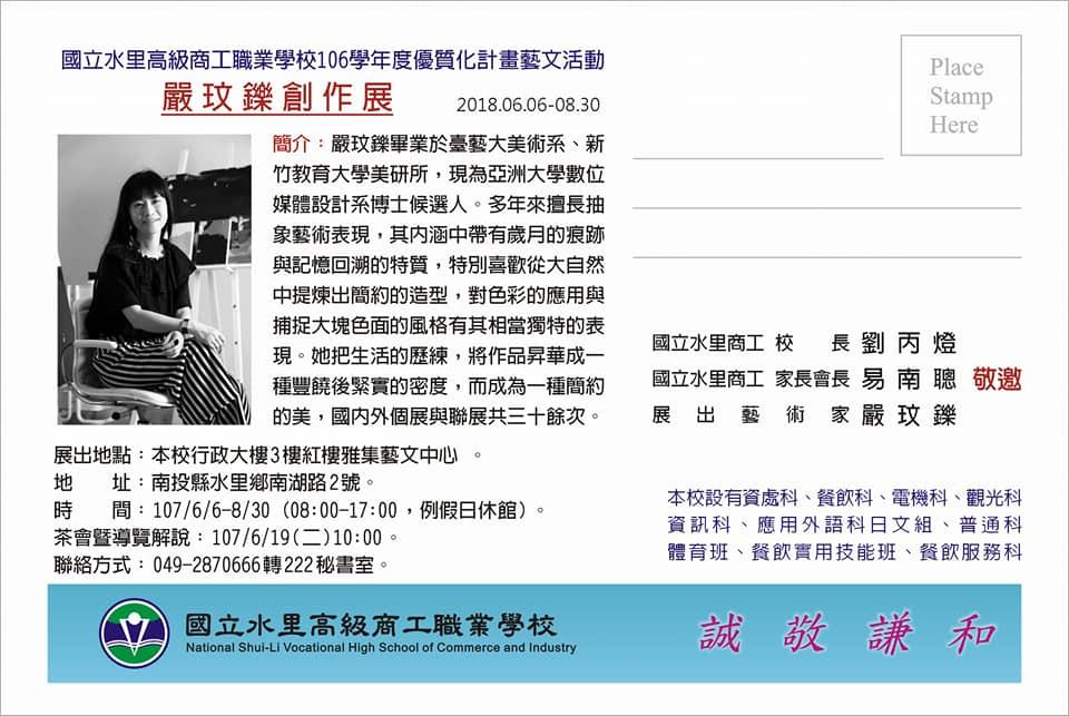 嚴玟鑠創作展邀請卡(背面)