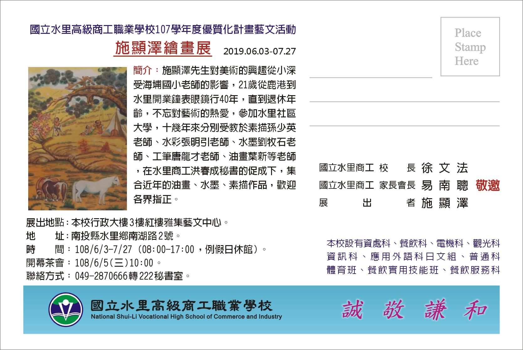 施顯澤繪畫個展邀請卡2
