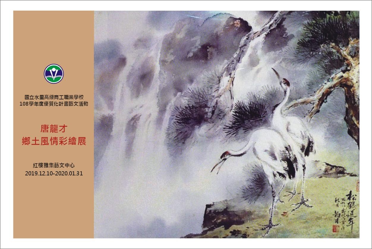 唐龍才鄉土風情彩繪展邀請卡2