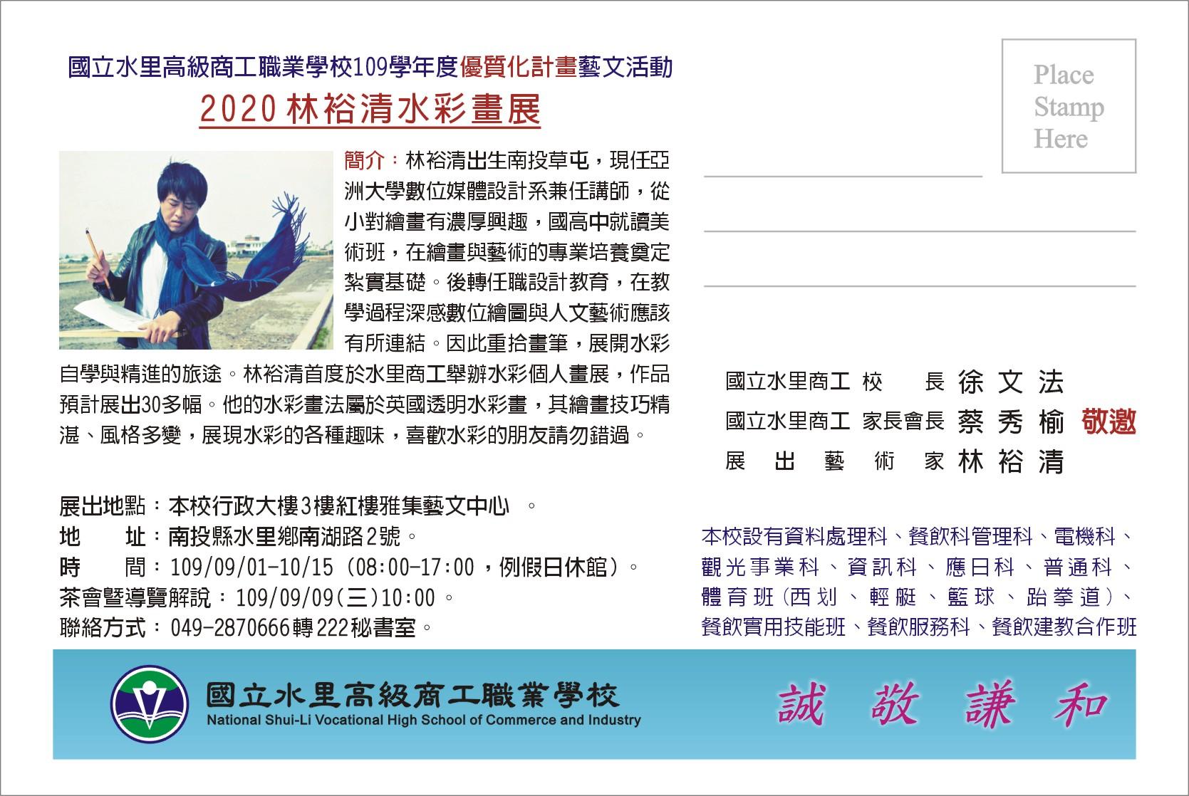 2020林裕清水彩畫展 展覽邀請卡2
